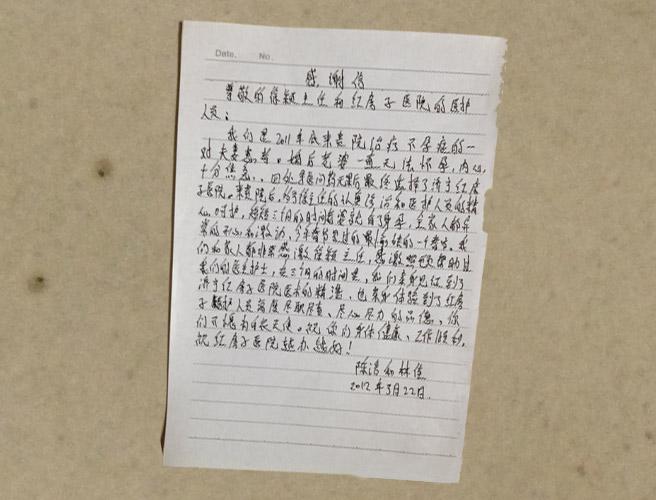 客户感谢信5
