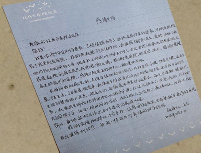 客户感谢信8